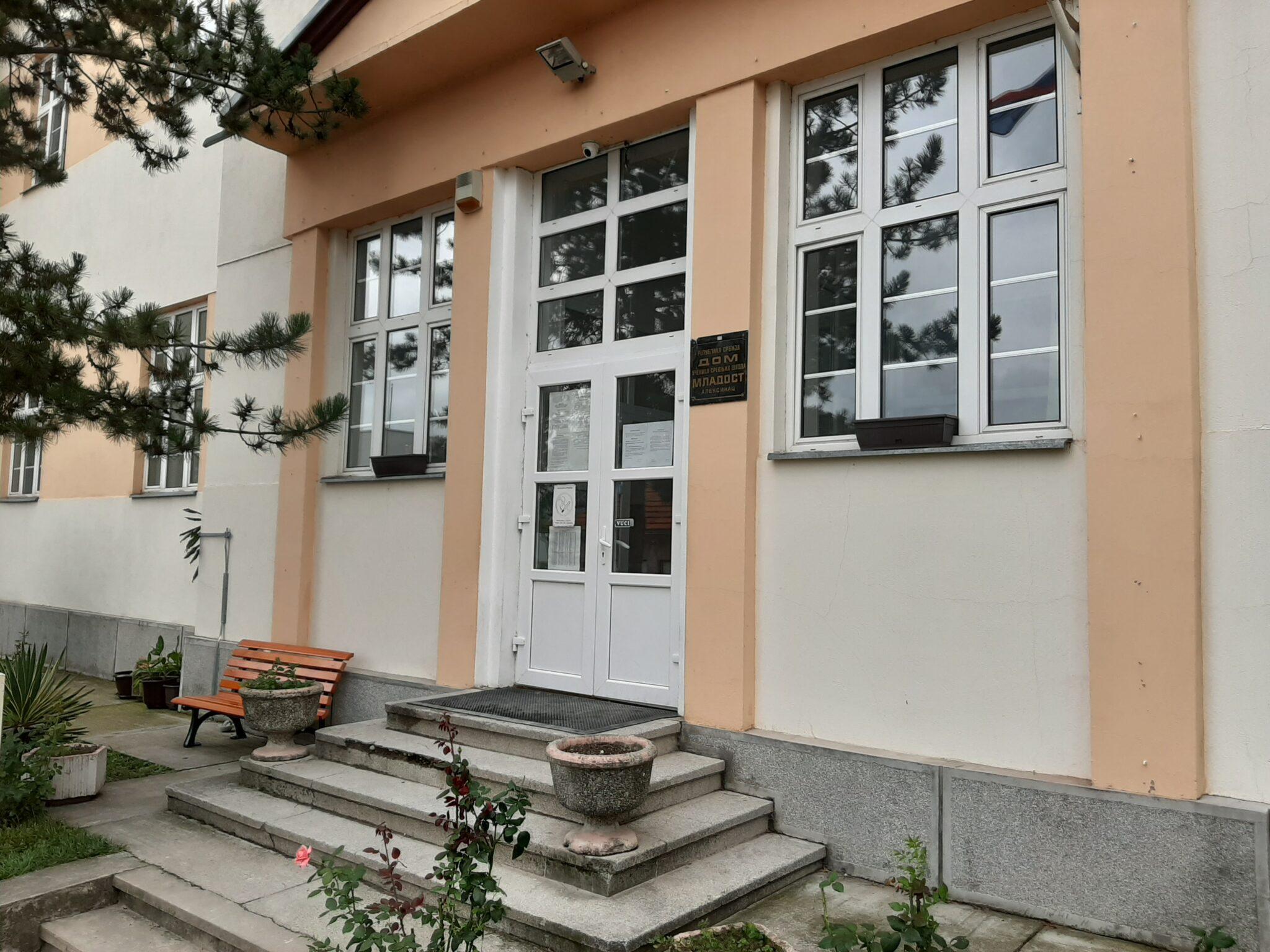 """Дом ученика """"Младост"""" Алексинац – 56 година од оснивања!"""