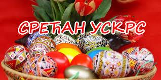 Обавештење о раду Дома за Ускршње и Првомајске празнике