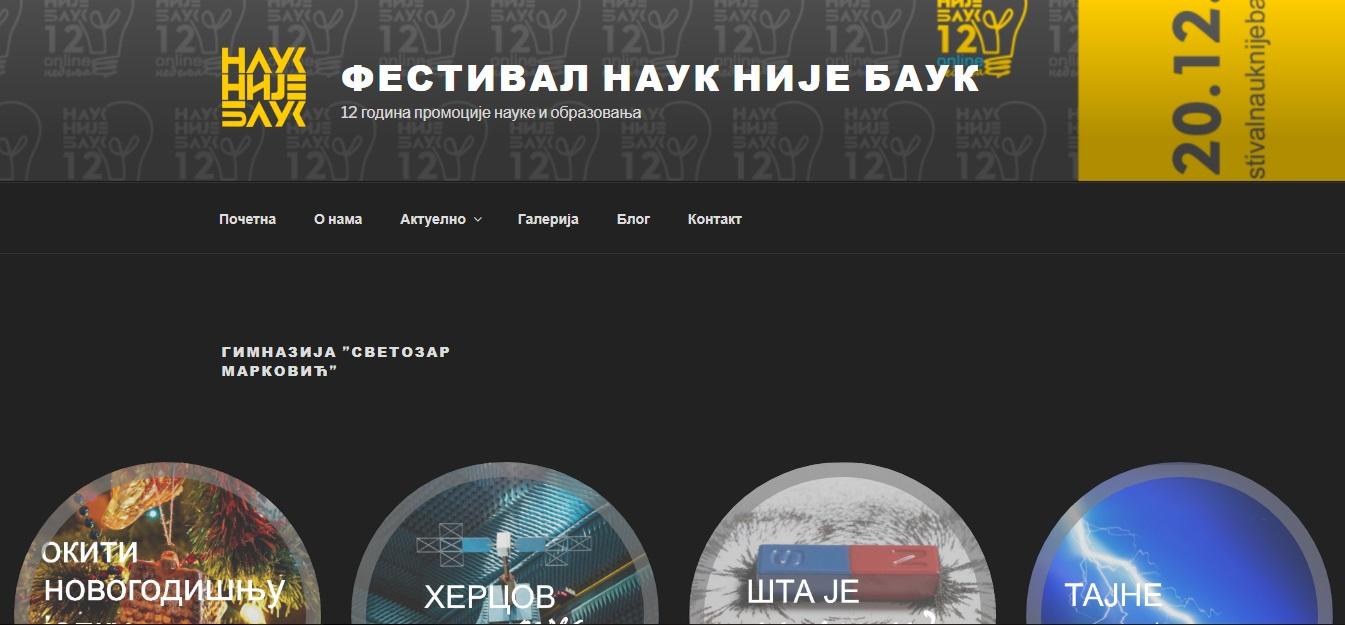 """Посетите онлајн фестивал """"Наук није баук"""" – експерименти, квизови, едукативни клипови на једном месту!"""
