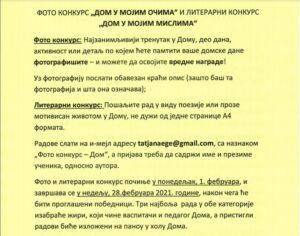 """Read more about the article Фото конкурс """"Дом у мојим очима"""" и литерарни конкурс """"Дом у мојим мислима"""""""