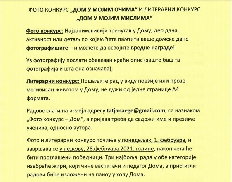 """Фото конкурс """"Дом у мојим очима"""" и литерарни конкурс """"Дом у мојим мислима"""""""