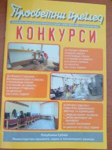 Read more about the article Расписан конкурс за 2021/2022. школску годину